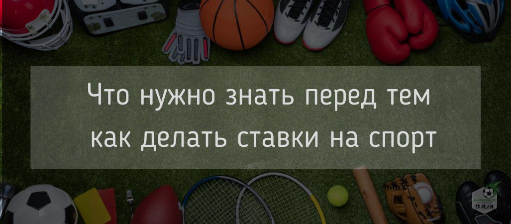 что нужно знать перед тем как делать ставки на спорт
