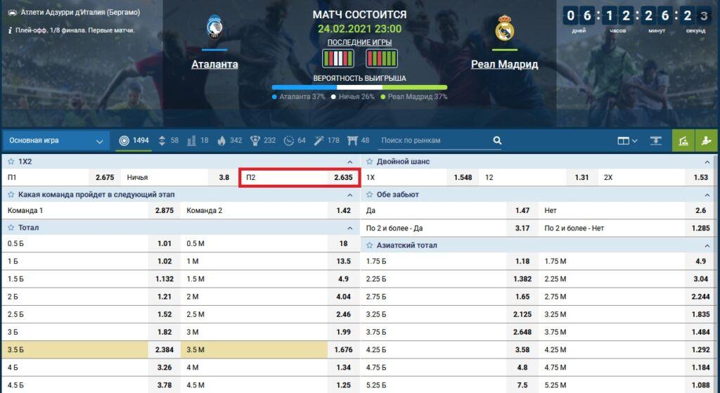 Ставка на матч Аталанта - Реал Мадрид
