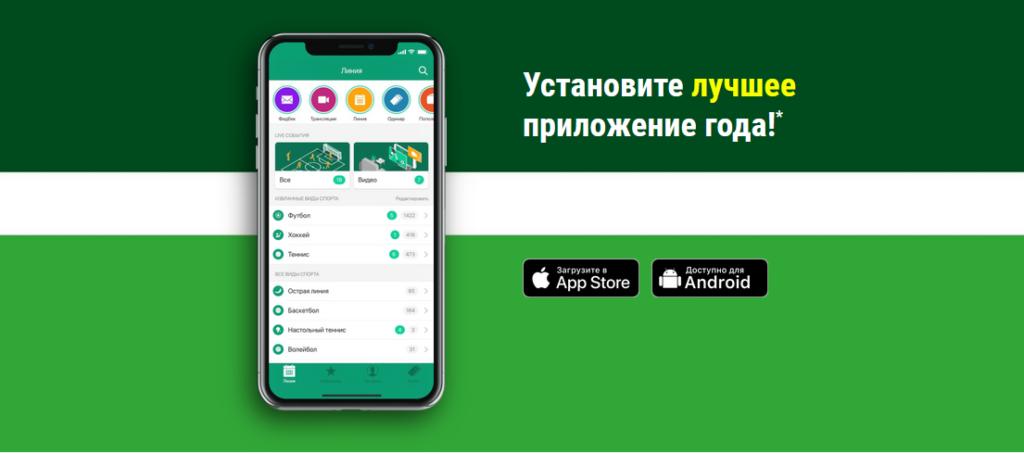 Мобильное приложение в лиге ставок