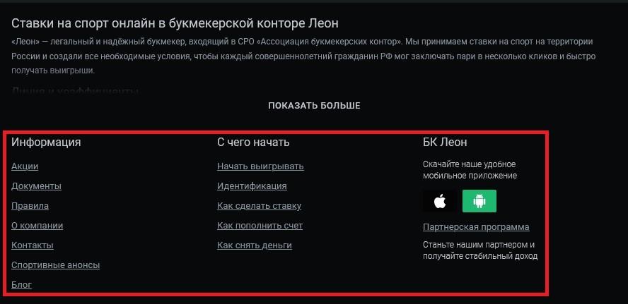 "Нижнее меню БК ""Леон"""""