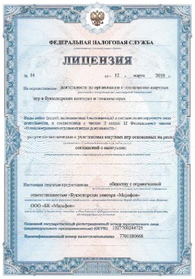 Лицензия Марафонбет