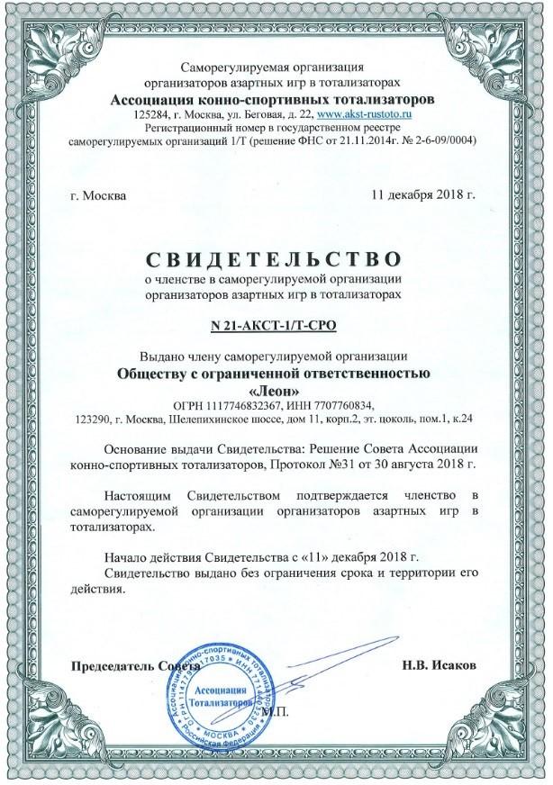 """Лицензия БК """"Леон"""""""