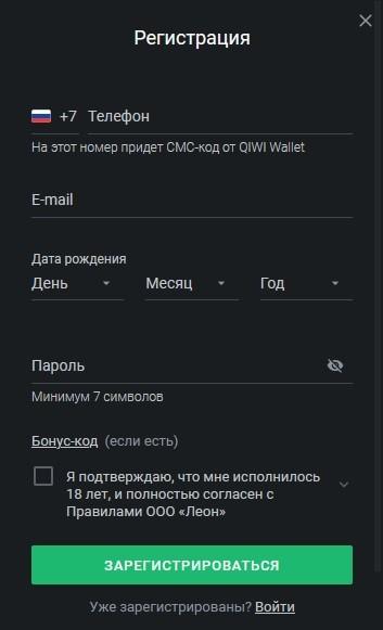 Регистрация в БК Леон. Шаг №2